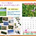 【お知らせ】 サロベツカレンダー2015販売中!!