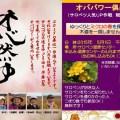 【案内】オバパワー倶楽部 春の自然観察会