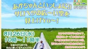 【案内】あかちゃんといっしょに!!サロベツの広~い空を見上げYo~!