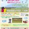 【案内】「あかちゃんといっしょに!!秋の渡り鳥を見に行こうYo!」