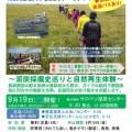 【案内】サロベツ・エコモー・ツアー2015  「泥炭採掘史巡りと自然再生体験」
