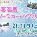 【案内】豊富温泉スノーシューハイク