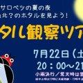 【案内】 7/22 ホタル観察ツアー開催!