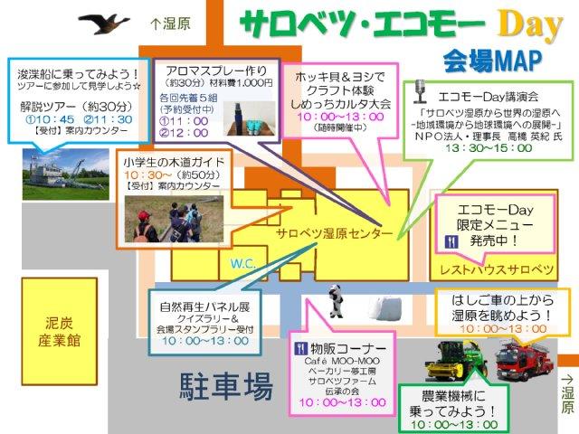 (大)エコモーDay2017 会場全体図