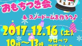 【案内】12/16(土) クリスマス&おもちつき会!