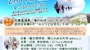 【案内】 2/17 サロベツ湿原スノーシューツアー