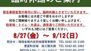 【8/27~9/12】サロベツ湿原センター臨時休館のお知らせ(駐車場・トイレ・木道はご利用いただけます)
