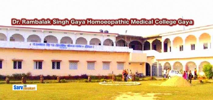 Dr. Rambalak Singh Gaya Homoeopathic Medical College Gaya