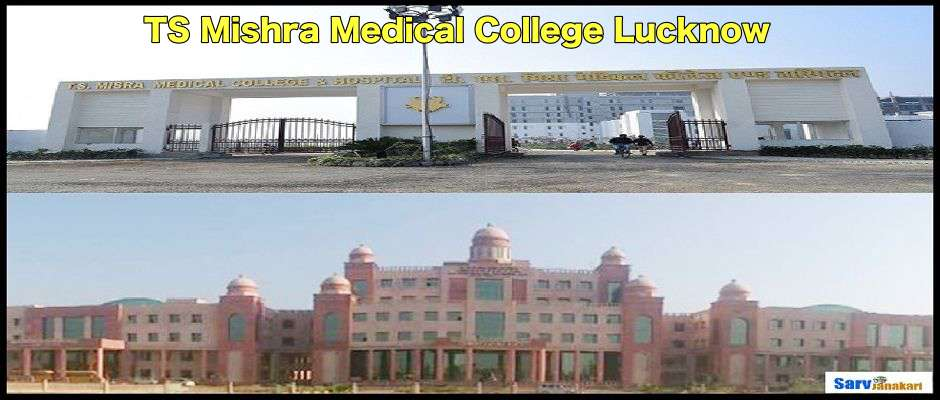 TS Mishra Medical College lucknow