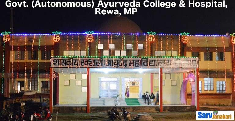 Govt Ayurvedic College and Hospital Rewa