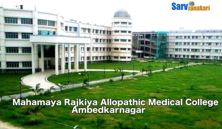 Mahamaya Rajkiya Allopathic Medical College Ambedkarnagar
