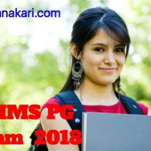 AIIMS PG 2018  Result