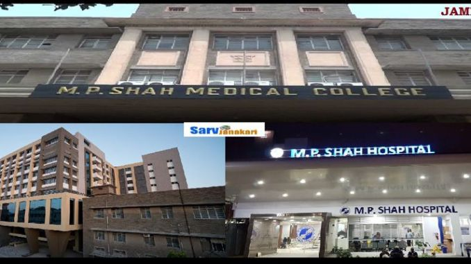 MP shah medical college jamnanagar