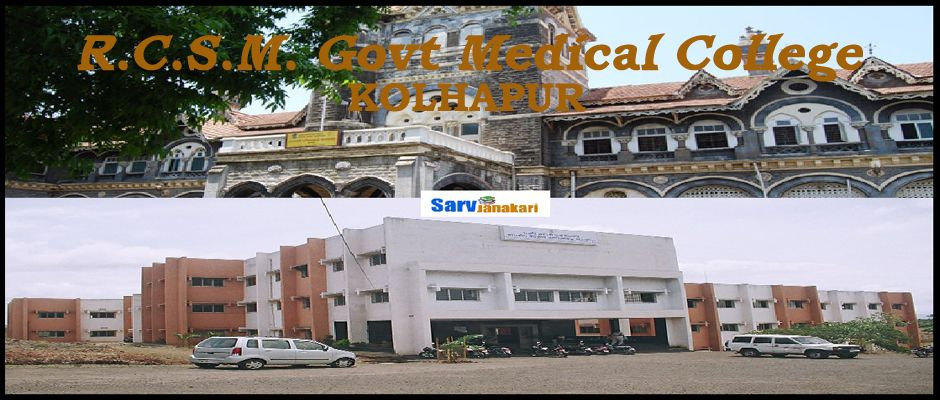 R.C.S.M. Govt. Medical College , Kolhapur MBBS, Fee Structure, NEET Cutoff, 2018