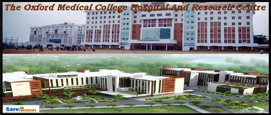 The Oxford Medical College Hospital and Research Centre, Bangalore MBBS, Fee Structure, NEET Cutoff, 2018