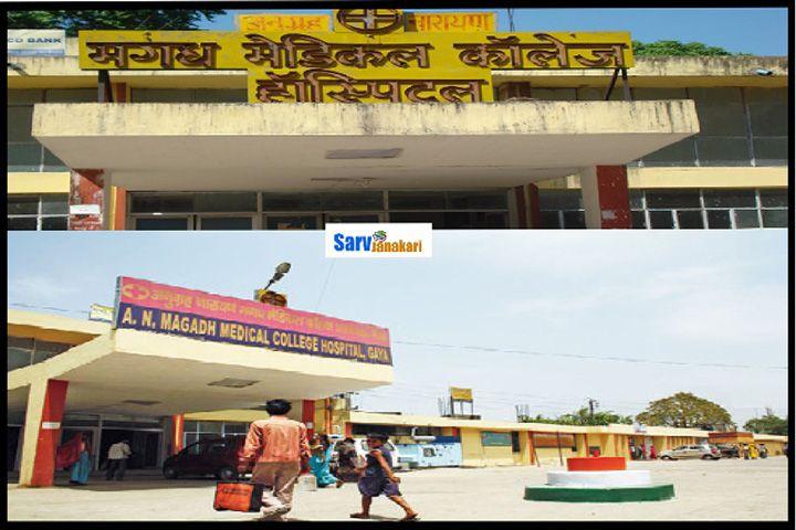 Anugrah _Narayan_ Magadh _Medical _College _and _Hospital_ Gaya5