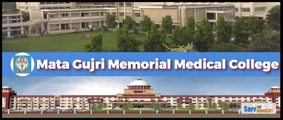Mata Gujri Memorial Medical College Kishanganj