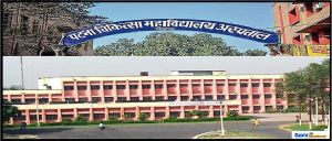 Patna Medical College and Hospital, Patna Fees and Courses 2019-2020