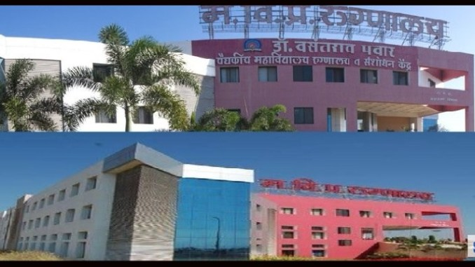 Dr. Vasantrao Pawar Medical College Nashik