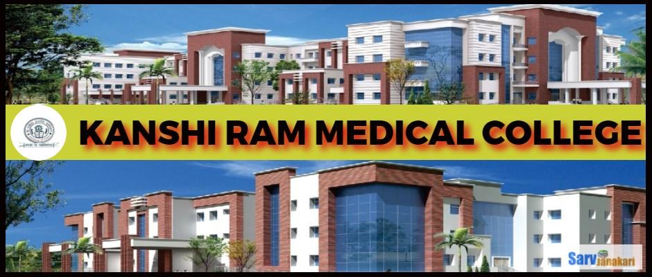 KANSHI_RAM_MEDICAL_COLLEGE_ORAI1