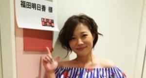 福田明日香 歌唱力
