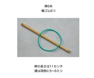 6ミリ溝切した11センチの棒6本と輪ゴム6コ