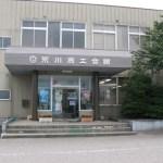 ITリーダー養成塾 in  荒川 ②