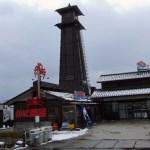 庄内観光物産館~鶴岡市