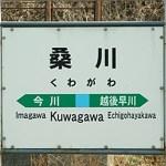 JR羽越本線 桑川駅~笹川流れ