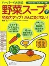 ハーバード大学式 野菜スープ
