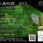 夜の美術館 2017 プロジェクションマッピング