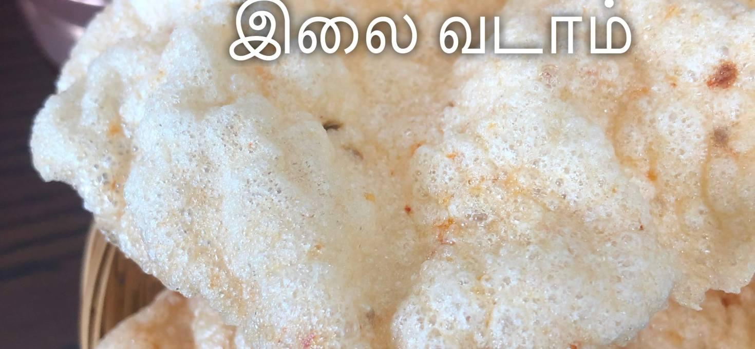 Tomato Thalir vadam Tomato Rice papad – SASAS VEG RECIPES