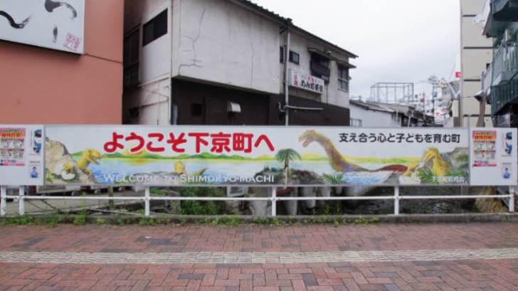 下京町の恐竜看板3