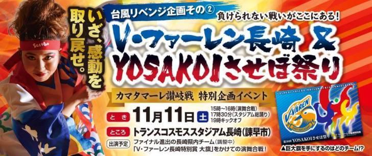 yosakoiリベンジ企画バナー1