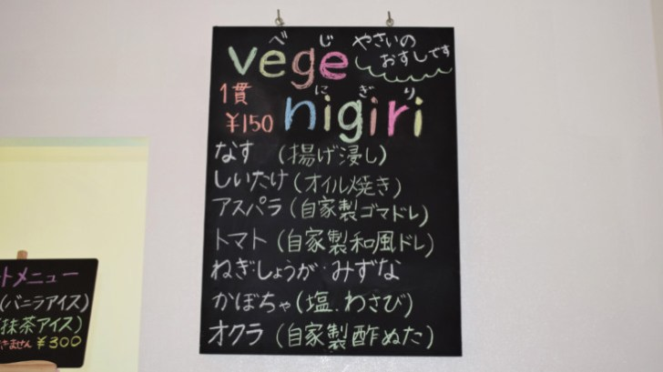vegenigiri@ メニュー
