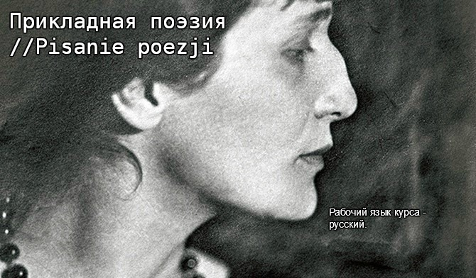 2018-10-22: Pisanie poezji po rosyjsku / Прикладная поэзия /