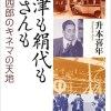 戦後は、小津安二郎作品に疑問を持っていた城戸四郎