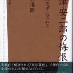 『小津安二郎の悔恨』について
