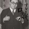 『哀しすぎるぞ ロッパ 古川ロッパ日記と消えた昭和』  山本一生 講談社