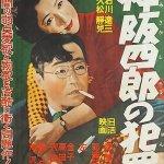 『神阪四郎の犯罪』