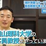 「中田が出てくると不愉快だからチャンネルを代えるんだよ!」