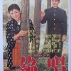 滝澤英輔と中川信夫