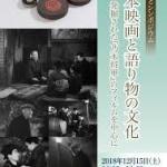 『日本映画と語り物文化』 発掘された『乃木将軍』のフィルムを中心に