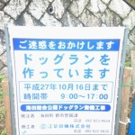 海田総合公園にドッグランが出来るみたいね