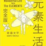 本棚に入れたい本「元素生活」