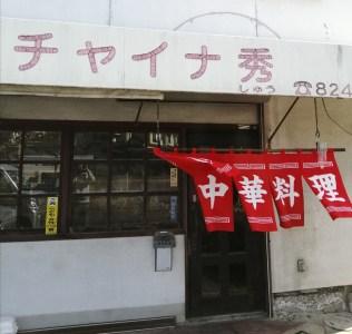 海田町稲葉町のチャイナ秀