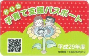 海田町子育て支援パスポート