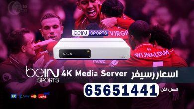 Photo of سعر رسيفر بي ان سبورت Bein 4K Media Server