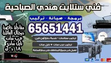 Photo of فني ستلايت الصباحية / 65651441 / فني ستلايت الصباحيه