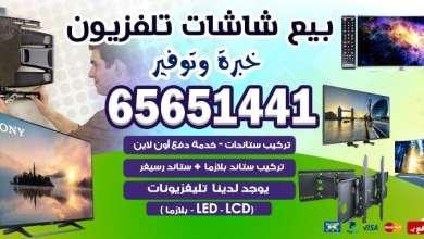 Photo of بيع شاشات تلفزيون LED, QLED, SMART 4K الكويت